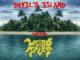 DEVIL'S ISLAND featuring Weird Tales